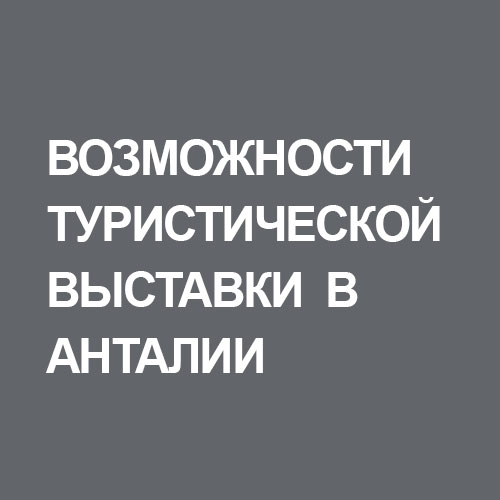 atf_avantajlari_ru