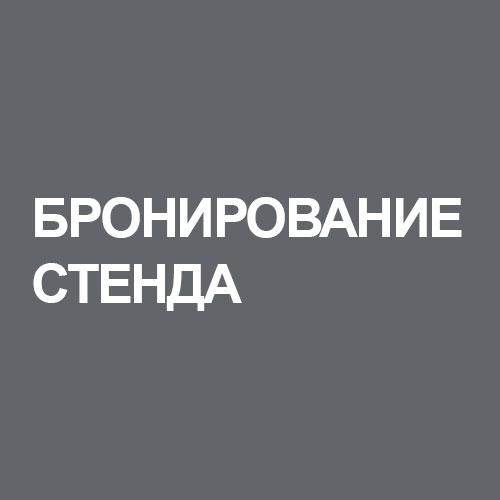 atf_stand_rezervasyon_ru