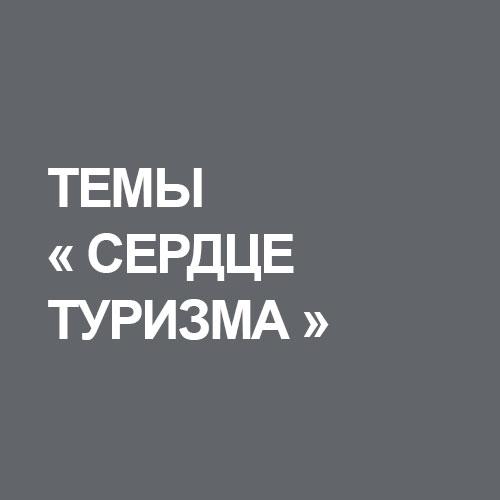 atf_turizmin_kalbi_konular_ru